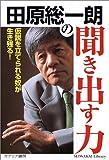 田原総一朗の聞き出す力—仮説を立てられる奴が生き残る! (Seiwakai Library)