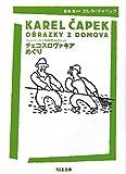 チェコスロヴァキアめぐり—カレル・チャペック旅行記コレクション (ちくま文庫)