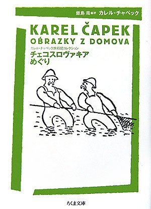 チェコスロヴァキアめぐり―カレル・チャペック旅行記コレクション