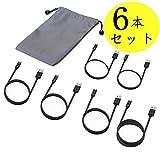 スマホ用USBケーブル 6本セット 防水収納袋付き