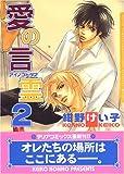 愛の言霊 2 (Dariaコミックス)