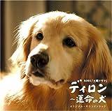 NHK土曜ドラマ「ディロン~運命の犬」オリジナル・サウンドトラック
