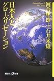 日本人とグローバリゼーション (講談社プラスアルファ新書)