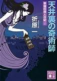 天井裏の奇術師 幸福荘殺人日記(2) (講談社文庫)