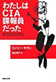 img - for Was a CIA intelligence officer I (Shueisha Bunko) (2006) ISBN: 4087605108 [Japanese Import] book / textbook / text book