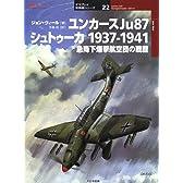 ユンカースJu87シュトゥーカ1937‐1941―急降下爆撃航空団の戦歴 (オスプレイ軍用機シリーズ)