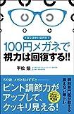 1日5分かけるだけ! 100円メガネで視力は回復する! !