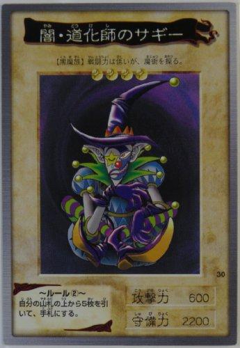 BANDAI バンダイ版 遊戯王カード 闇・道化師のサギー 30