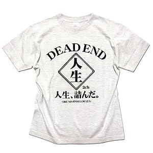2ちゃんねる Tシャツ - 人生、詰んだ。 ASH L
