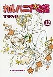 カルバニア物語 12 (キャラコミックス)