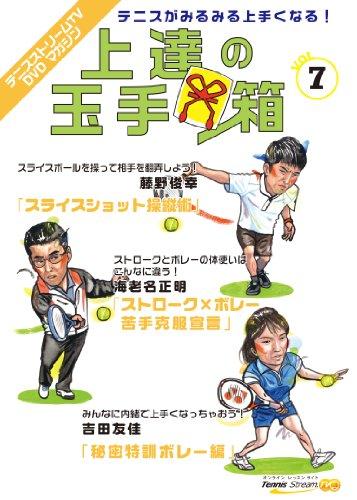 テニスストリームTV DVDマガジン 上達の玉手箱 vol.7