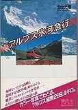 アルプス氷河急行 (ちくまライブラリー)