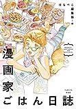 漫画家ごはん日誌 (フィールコミックス)