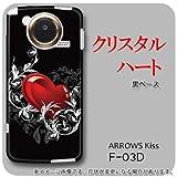 ARROWS Kiss F-03D対応 携帯ケース【032クリスタルハート】
