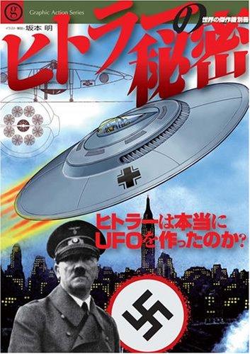 ヒトラーの秘密―ヒトラーは本当にUFOを作ったのか? (Graphic Action Series 世界の傑作機別冊)