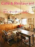 Cafe & Restaurant (カフェ アンド レストラン) 2012年 12月号 [雑誌]