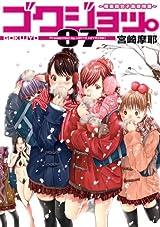 アニメ化もされた女子高生エロバカギャグ「ゴクジョッ。」第7巻