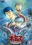 装甲騎兵ボトムズ ペールゼン・ファイルズ 2[DVD]