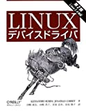 Linuxデバイスドライバ 第2版