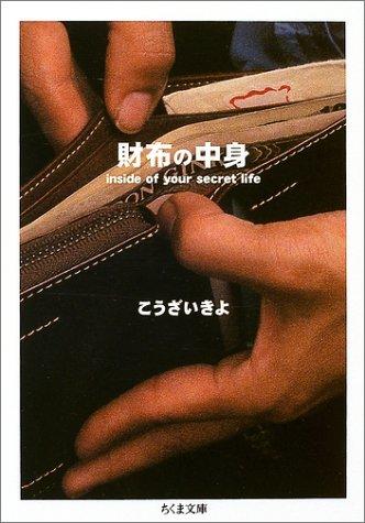 財布の中身―inside of your secret life (ちくま文庫)