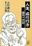 人生、成り行き—談志一代記 (新潮文庫)