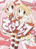 さくらリンク (1) (IDコミックス 4コマKINGSぱれっとコミックス)