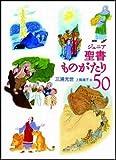 ジュニア 聖書ものがたり50 (Forest books)