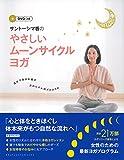 DVDつき サントーシマ香のやさしいムーンサイクルヨガ -