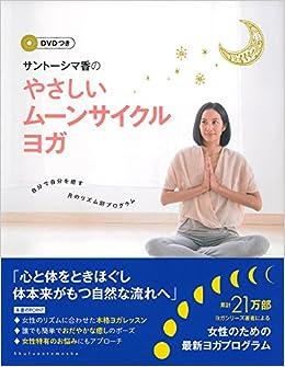 DVDつき サントーシマ香のやさしいムーンサイクルヨガ 単行本(ソフトカバー) – 2015/7/10