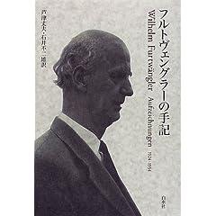 W.フルトヴェングラー著『フルトヴェングラーの手記のAmazonの商品頁を開く