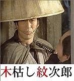 木枯し紋次郎(31) ~新・木枯し紋次郎編~ [DVD]