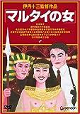 伊丹十三DVDコレクション マルタイの女