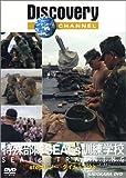 ディスカバリーチャンネル 特殊部隊 SEALs 訓練学校 step3:ノー・タイム・アウト [DVD]