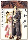 北神伝綺 (上) (ニュータイプ100%コミックス)