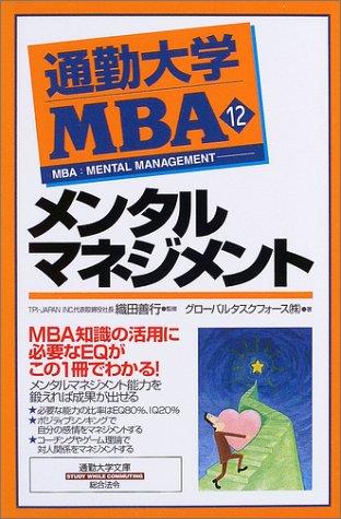 通勤大学MBA〈12〉メンタルマネジメント