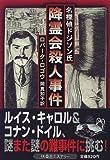 降霊会殺人事件―名探偵ドジソン氏 / ロバータ ロゴウ のシリーズ情報を見る