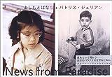 News from Paradise―プライベートフォト&エッセイ