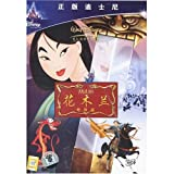 Mulan (Mandarin Chinese Edition)