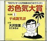 「お色気大賞」特選集1[CD]—TBSラジオ大沢悠里のゆうゆうワイド (1)