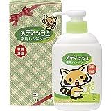 国産 牛乳石鹸 メディッシュ 薬用ハンドソープ MS35 単品 【1点】