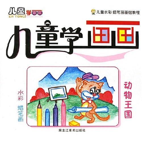 动物王国/儿童学画画(儿童学画画)