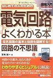 図解入門 はじめての人のための電気回路がよくわかる本—電気回路の基本と役割を図解する! (How‐nual Visual Guide Book)