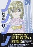 ノノノノ 1 (1) (ヤングジャンプコミックス)
