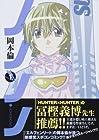 ノノノノ 全13巻 (岡本倫)
