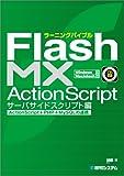 ラーニングバイブル Flash MX ActionScript サーバサイドスクリプト編―ActionScript+PHP+MySQLの連携