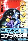 COBRA 8 (MFコミックス)