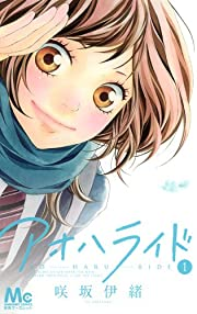 アオハライド 1 咲坂伊緒 (マーガレットコミックス)