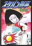 スケバン刑事 (4) (MFコミックス)