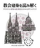 教会建築を読み解く (GAIA BOOKS)
