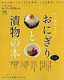 ニッポンイチのおにぎりと漬物の本 (エイムック 1624)